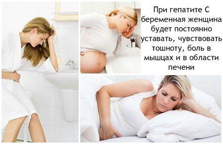 Hepatita în timpul sarcinii 1