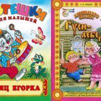 Интересни приказки за деца 2 години