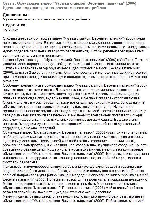 Методология Zheleznovs