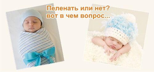пеленать ли новорожденного