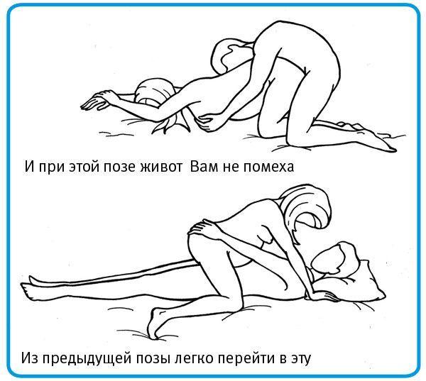 Пози бременни 4